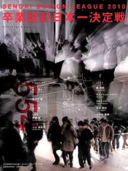 卒業設計日本一決定戦 せんだいデザインリーグ2010-電子書籍
