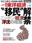週刊東洋経済 2019年1月12日号
