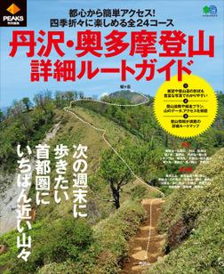 PEAKS特別編集 丹沢・奥多摩登山詳細ルートガイド-電子書籍
