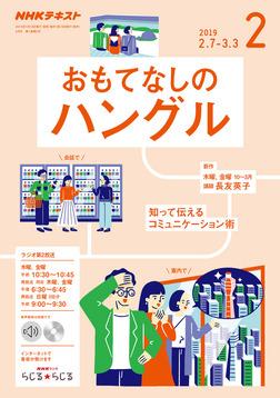 NHKラジオ おもてなしのハングル 2019年2月号-電子書籍