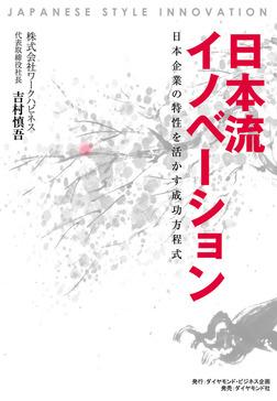 日本流イノベーション―――日本企業の特性を活かす成功方程式-電子書籍