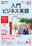 NHKラジオ 入門ビジネス英語 2020年10月号
