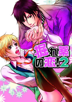 掘れ薬の恋!2(1)-電子書籍