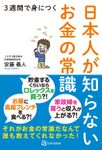 3週間で身につく日本人が知らないお金の常識