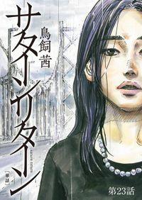 サターンリターン【単話】(23)