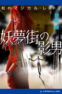 虹のマジカル・レッド(2) 妖夢街(ブリガドーン)の影男
