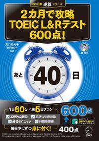 [新形式問題対応/音声DL付]2カ月で攻略 TOEIC(R) L&Rテスト600点!
