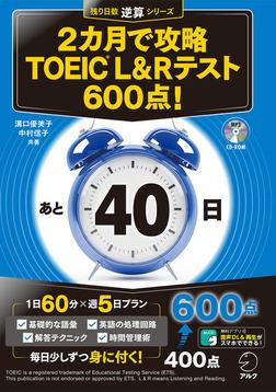 [新形式問題対応/音声DL付]2カ月で攻略 TOEIC(R) L&Rテスト600点!-電子書籍