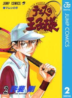 テニスの王子様 2-電子書籍