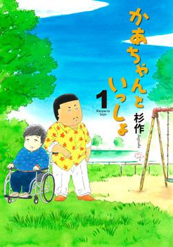 かあちゃんといっしょ(1)-電子書籍