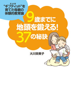 9歳までに地頭を鍛える!37の秘訣-電子書籍