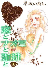 恋とナオミと珈琲と(3)
