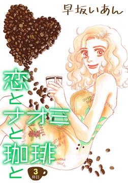 恋とナオミと珈琲と(3)-電子書籍