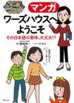 マンガ ワーズハウスへようこそ その日本語の意味、大丈夫!?
