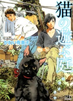 猫の遊ぶ庭-電子書籍