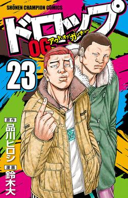 ドロップOG 23-電子書籍