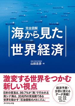 完全図解 海から見た世界経済-電子書籍