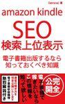 amazon kindle SEO 検索上位表示