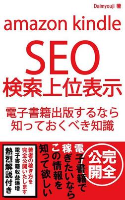amazon kindle SEO 検索上位表示-電子書籍