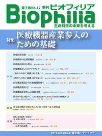 BIOPHILIA 電子版第12号 (2015年1月・冬号) 特集 医療機器産業参入のための基礎
