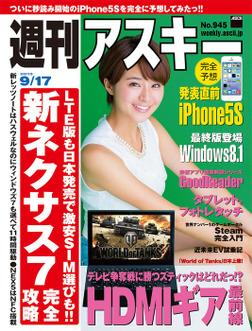 週刊アスキー 2013年 9/17号-電子書籍
