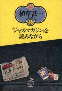 「ジャズマガジン」を読みながら(植草甚一スクラップ・ブック38)