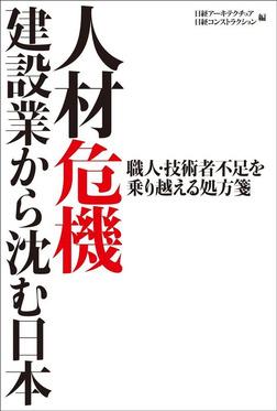 人材危機 ―建設業から沈む日本 職人・技術者不足を乗り越える処方箋-電子書籍