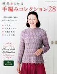 秋冬ミセス 手編みコレクション28
