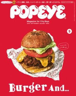 POPEYE(ポパイ) 2018年 9月号 [ハンバーガーと一緒に・・・。]-電子書籍