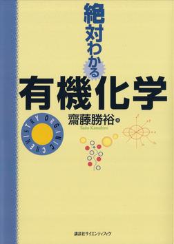 絶対わかる有機化学-電子書籍