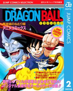 ドラゴンボール アニメコミックス 2 魔神城のねむり姫-電子書籍