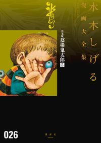 貸本版墓場鬼太郎 水木しげる漫画大全集(5)