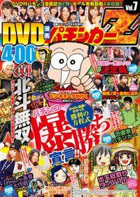 漫画パチンカー 2016年 04月号増刊「DVD漫画パチンカーZ Vol.7」