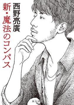 【先行無料配信】  新・魔法のコンパス-電子書籍