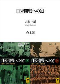 日米開戦への道 避戦への九つの選択肢 (上下巻合本版)