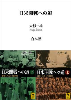 日米開戦への道 避戦への九つの選択肢 (上下巻合本版)-電子書籍