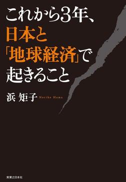 これから3年、日本と「地球経済」で起きること-電子書籍