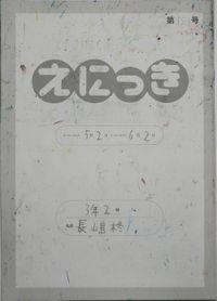 TALKEN絵日記151冊目