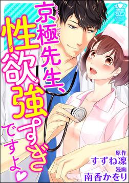 京極先生、性欲強すぎですよ-電子書籍