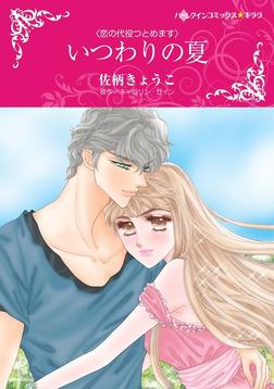 いつわりの夏-電子書籍