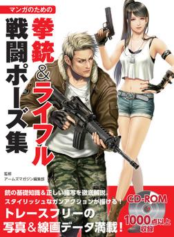 マンガのための拳銃&ライフル戦闘ポーズ集-電子書籍
