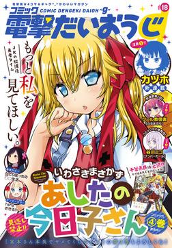 コミック電撃だいおうじ VOL.18-電子書籍