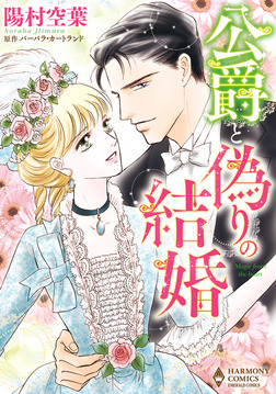 公爵と偽りの結婚-電子書籍