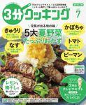 【日本テレビ】3分クッキング 2020年7月号