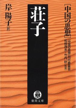 中国の思想(12)荘子(改訂版)-電子書籍