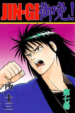 JIN-GI 御免! 7巻-電子書籍