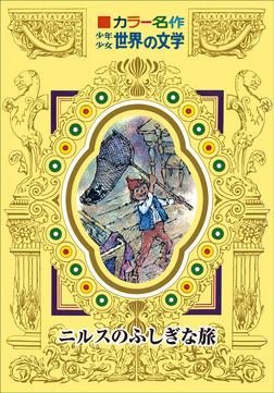 カラー名作 少年少女世界の文学 ニルスのふしぎな旅-電子書籍