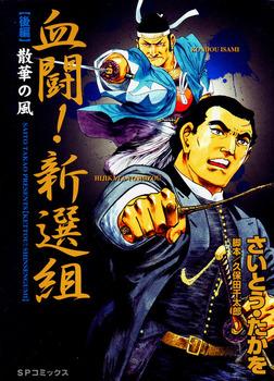 血闘!新選組 後編-電子書籍