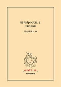 昭和史の天皇(中公文庫)