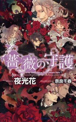 薔薇の守護 【イラスト付】-電子書籍
